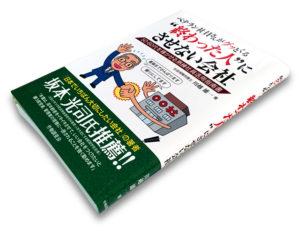 """ベテラン社員さんがグッとくる""""終わった人""""にさせない会社"""