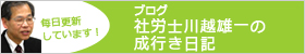 ブログ川越雄一の成行き日記