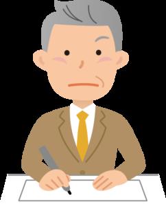 川越事務所の就業規則