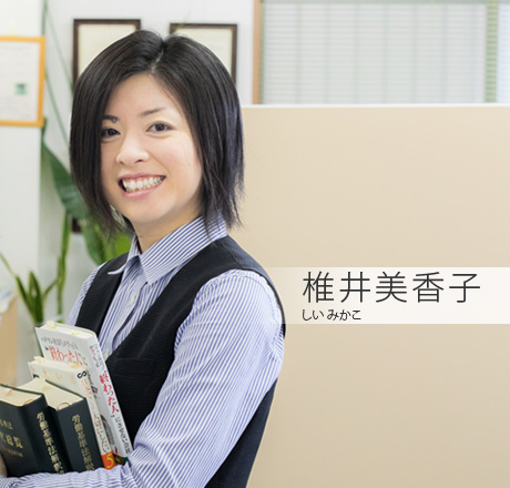 椎井美香子