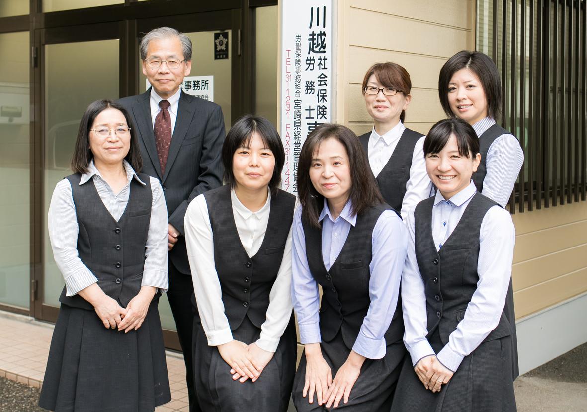 川越事務所スタッフ