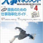 人事マネジメント 2018.4月号