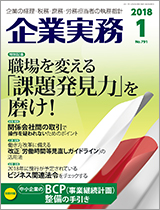 企業実務 2018.1月号